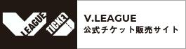 V.LEAGUE公式チケット販売サイト