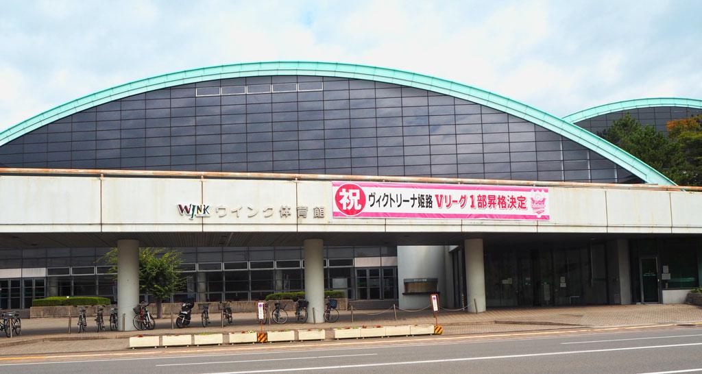ウインク体育館(姫路市中央体育館)