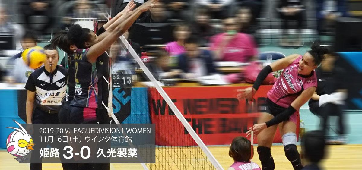 20191116 姫路ウインク体育館 vs久光製薬
