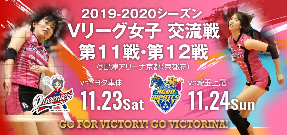 20191123・24 京都交流戦 (トヨタ車体&埼玉上尾)