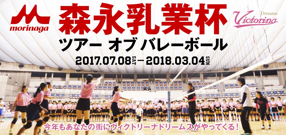 森永乳業杯2017