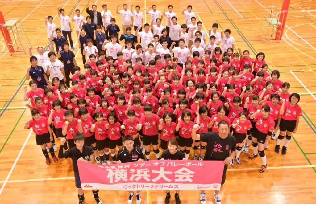 【森永乳業杯ツアーオブバレーボール2017】横浜大会