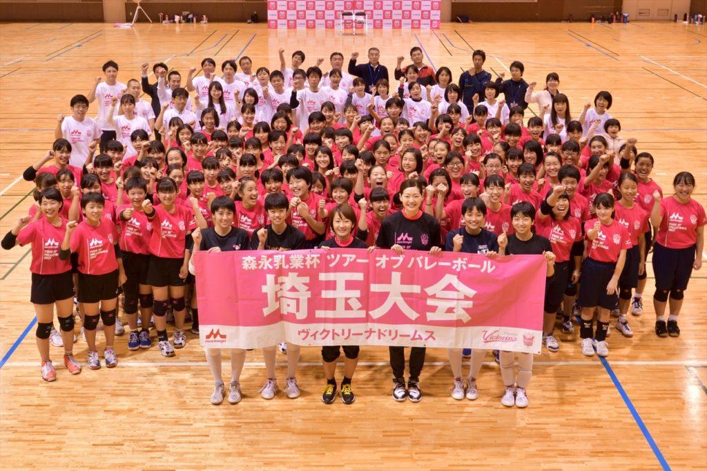 【森永乳業杯ツアーオブバレーボール2017】埼玉大会