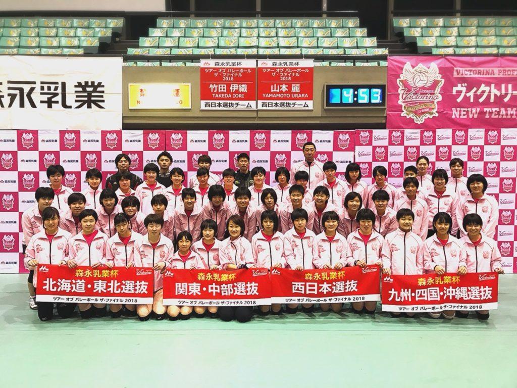 【森永乳業杯ツアーオブバレーボール】2017ザ・ファイナル