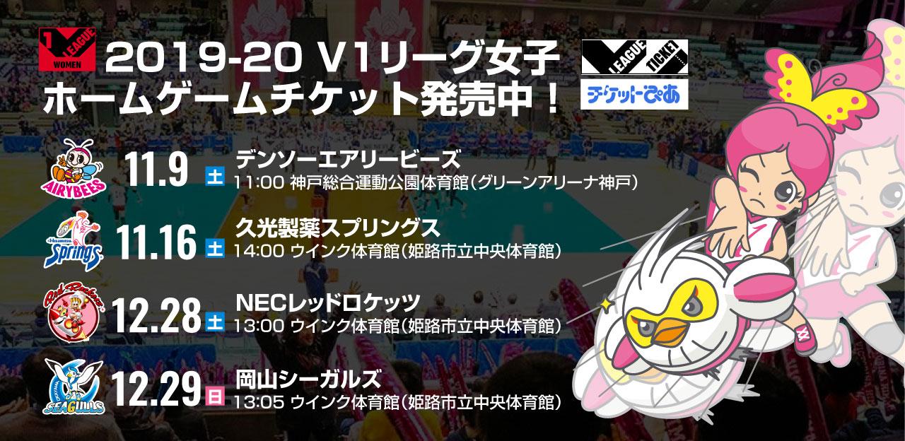 2019-20 V1リーグ女子 ホームゲームチケット発売中!