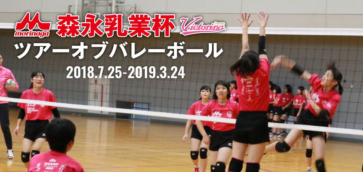 森永乳業杯2018