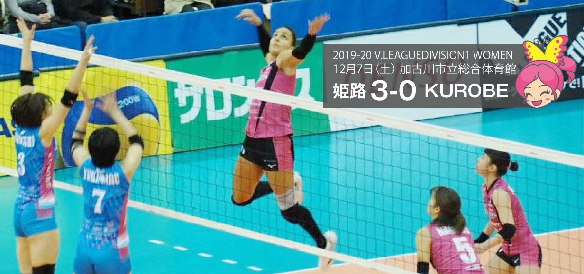 20191207 加古川 vsKUROBE