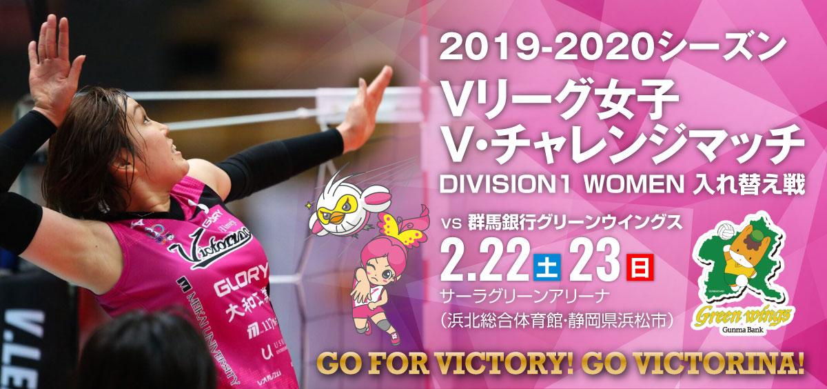 20200222・23 浜松 Vチャレンジマッチ vs群馬銀行グリーンウイングス