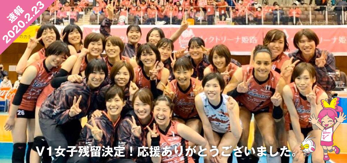20200222・23 浜松 Vチャレンジマッチ vs群馬銀行グリーンウイングス 応援ありがとうございました