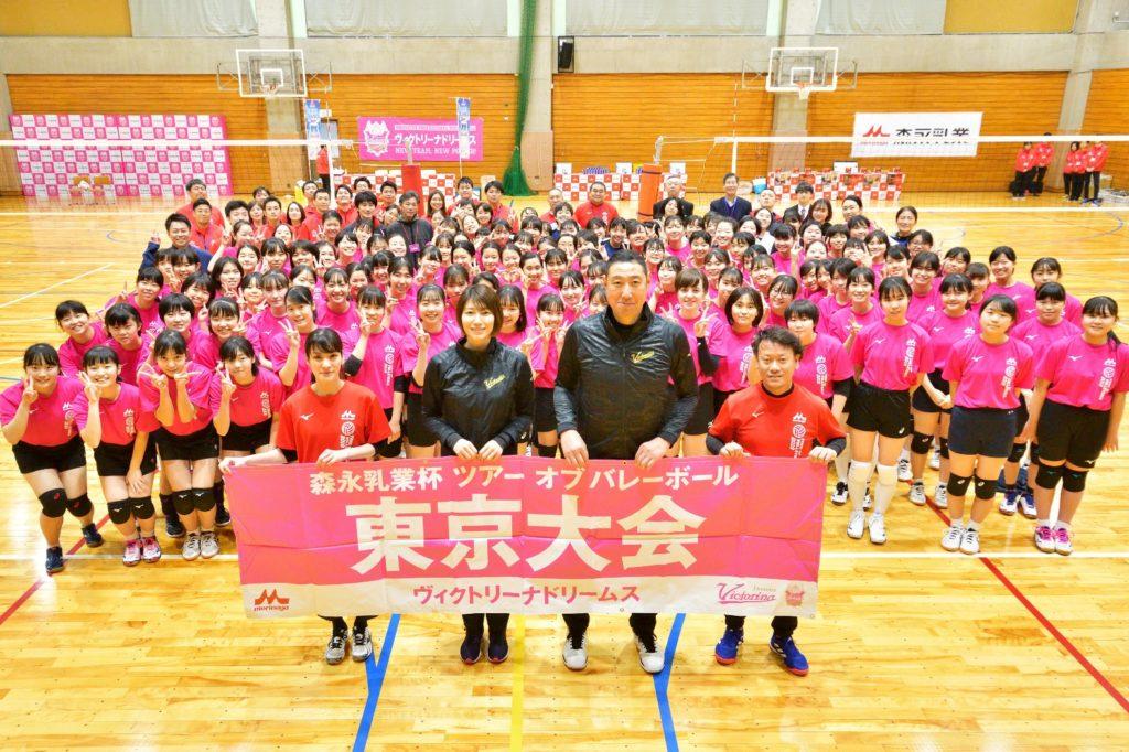 森永乳業杯ツアー オブ バレーボール2019 東京大会