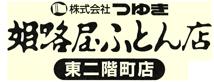 つゆき 姫路やふとん店ロゴ