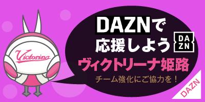 DAZNで応援しようヴィクトリーナ姫路