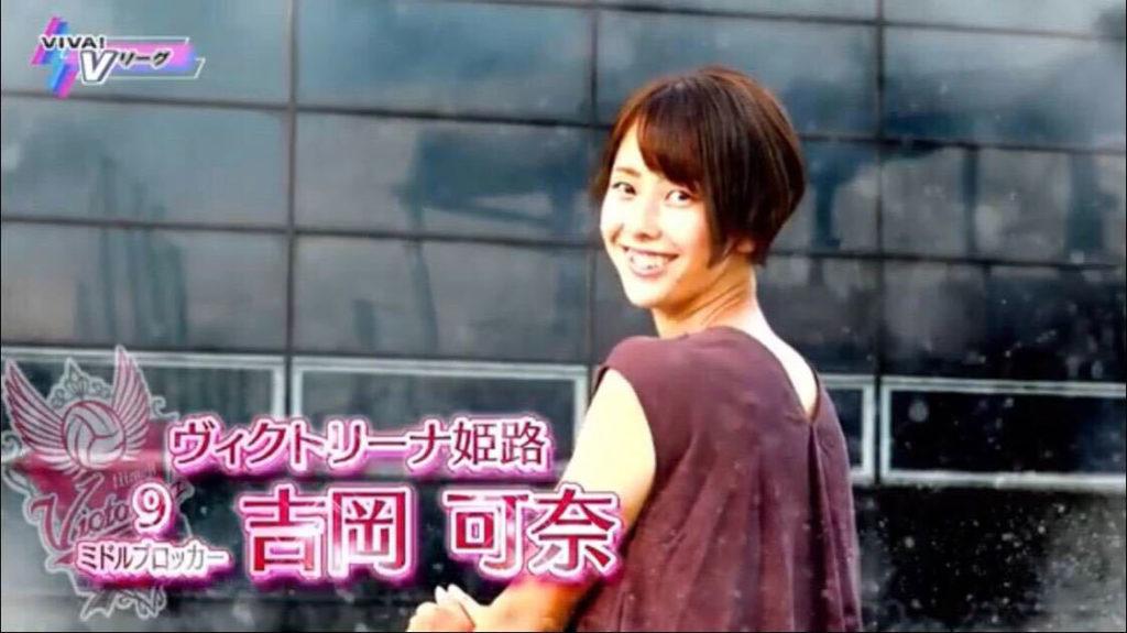 CSスポーツ専門チャンネルGAORAで吉岡選手が紹介されました!