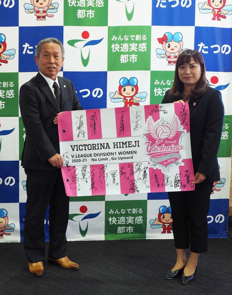 ヴィクトリーナ姫路はたつの市・龍野商工会議所・龍野青年会議所と 合同で包括連携協定を締結しました(ご報告)