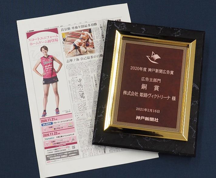 新聞広告が神戸新聞広告賞で銅賞を受賞