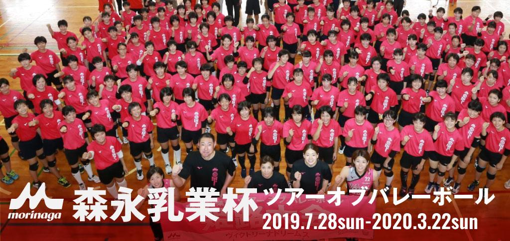 森永乳業杯2019