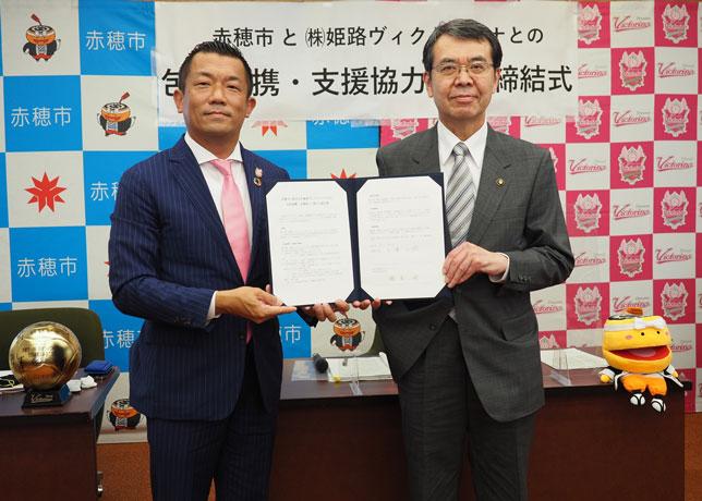 赤穂市と包括連携・支援協力協定を締結、 併せてSDGsへの取り組み開始を宣言します