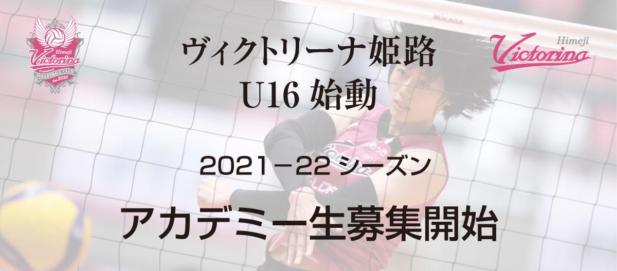 ヴィクトリーナ姫路U16バレーボールアカデミー 受講生(中学生・女子)の募集を開始!