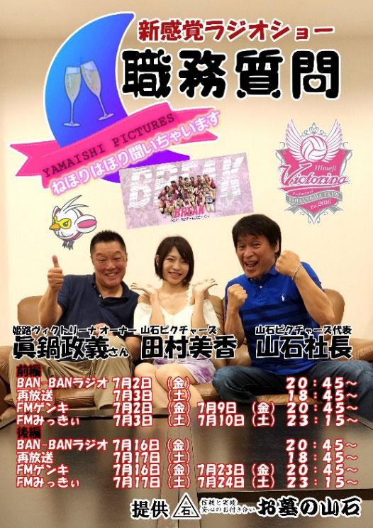〔ラジオ情報〕播磨地域のコミュニティFM3局で 球団オーナー眞鍋政義が出演