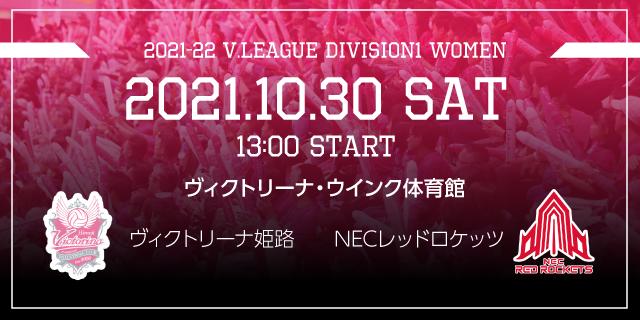 2021年10月30日(土)ホームゲーム vsNECレッドロケッツ