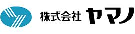 株式会社ヤマノ