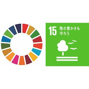 SDGsにおける取り組み