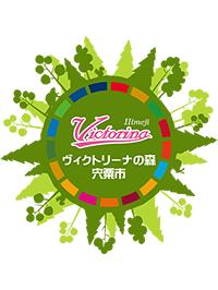 『ヴィクトリーナの森』 ブランドロゴマーク