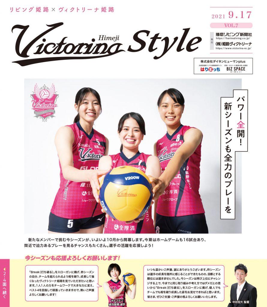 「Victorina Style(ヴィクトリーナスタイル)」 VOL.7