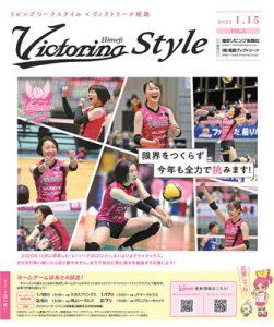 Victorina Style VOL.5