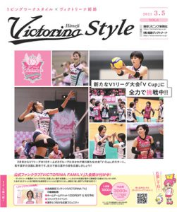 Victorina Style VOL.6