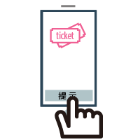 電子チケット利用方法