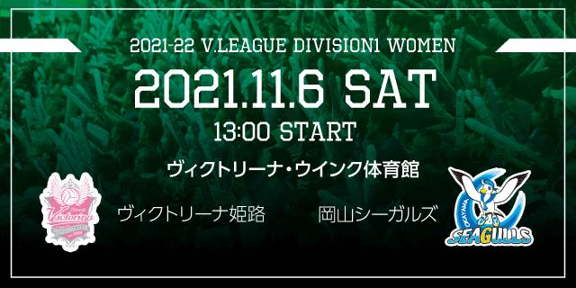 2021年11月06日(土)ホームゲーム vs岡山シーガルズ