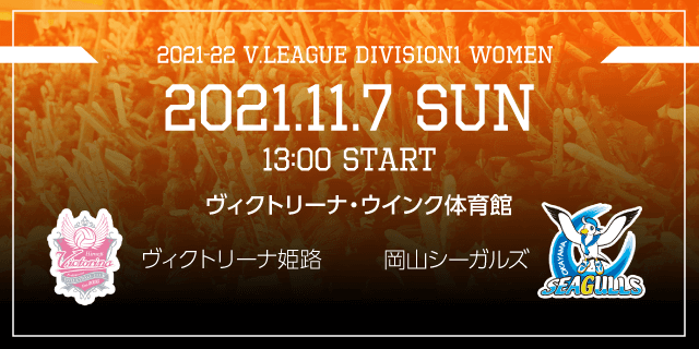 2021年11月07日(日)ホームゲーム vs岡山シーガルズ