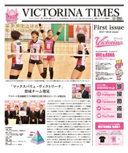 VICTORINA TIMES First issue