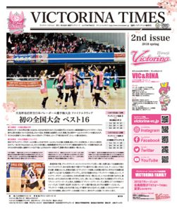 VICTORINA TIMES 2nd issue
