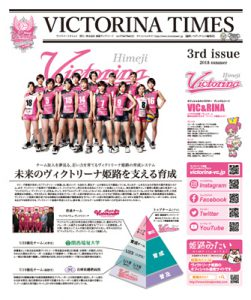 VICTORINA TIMES 3rd issue