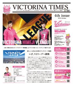 VICTORINA TIMES 4th issue