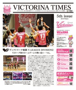 VICTORINA TIMES 5th issue
