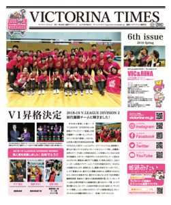 VICTORINA TIMES 6th issue