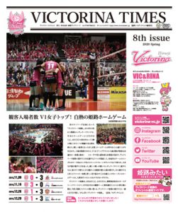 VICTORINA TIMES 8th issue