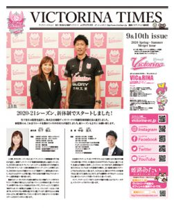 VICTORINA TIMES 9 & 10th issue