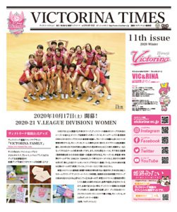 VICTORINA TIMES 11th issue