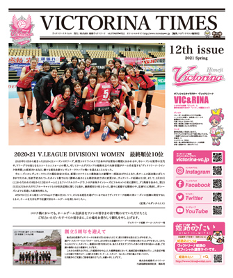 VICTORINA TIMES 12th issue