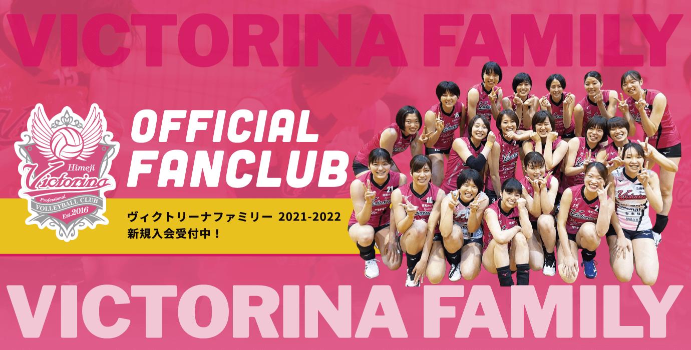 オフィシャルファンクラブ VICTORINA FAMILY